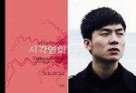 [책 읽어주는 남자] 아방가르드 영화에 대한 안내서 /오민욱