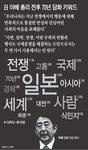 아베 담화 무늬만 사죄…난국에 빠진 한국외교