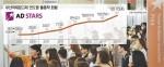 '온·오프 융합' 부산국제광고제 새 먹거리 찾는다