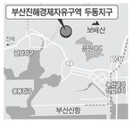 釜鎭경자구역 두동지구 개발 12년 만에 기지개