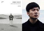[책 읽어주는 남자] 형언 할 수 없는 시대의 아버지, 박정기 /오민욱