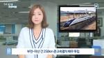 """뉴스브리핑 9월 네 번째 주 """"부전-마산 간 준고속열차 투입"""""""