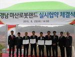 경남도·시·재단·시공사 합의…마산로봇랜드 11월 공사 재개