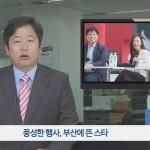 """'tv국제' 주간 브리핑 10월 두 번째 주 """"부산에 뜬 스타"""""""