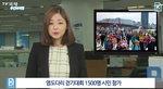 "'tv국제' 주간 브리핑 10월 세 번째 주 ""30억 원 대 마약사범"""