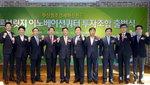 300억 원 출자 목표 '부산 창조경제혁신펀드' 출범