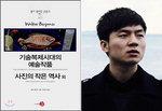 [책 읽어주는 남자] 기술복제시대의 전과 후, 대중이 달라졌다 / 오민욱