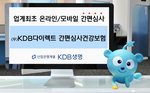 [금융특집] KDB생명