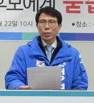 [4·13 총선 현장] 진주갑 정영훈, 상대 후보에 공개 질의