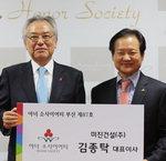 미진건설 김종탁 대표 '아너소사이어티' 가입