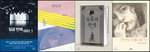 [새 책] 일곱 번째 아이 1, 2권(에리크 발뢰 장편소설·고호관 옮김) 外