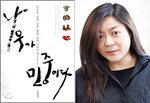 [박현주의 책 읽어주는 여자] '듣보잡' 나무와 풀들이 살아온 싱그러운 인생