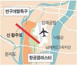 김해공항 확장안, 서부산 개발 유탄…도시계획 흔들
