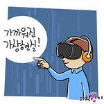 [KISTI의 과학향기] VR이 진짜 현실되는 세상