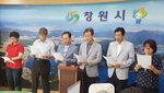 마산해양신도시 시정토론회 요구 기자회견