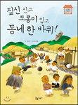 [어린이책동산] 짚풀공예로 본 조상의 삶과 지혜 外