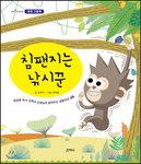 [어린이책동산] 침팬지가 숲 속에서 살아가는 법 外