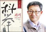 [책 읽어주는 남자] 시대에 뒤떨어진 시험…'과거, 중국의 시험지옥'