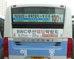 부산 시내버스 '뒤통수 광고' 돈 되네