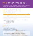 인터파크티켓·옥션티켓, 오늘(21일) 경복궁 야간개장 티켓오픈