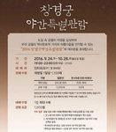 창경궁 야간개장, 오늘(21일) 티켓오픈...하루 1100매 한정