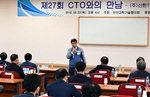 부산과학기술협의회 'CTO와의 만남' 3년 만에 재가동