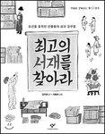 [어린이책동산] 위인들 서재 무슨 책 있었을까 外