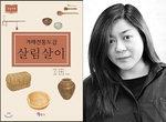 [박현주의 책 읽어주는 여자] 채반·장독·대바구니…이게 다 뭐예요?