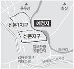 인구 2만 김해 신도시 예정지, 또 큰비오면 어쩌나 조마조마