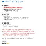 """피파온라인3 인벤, 오늘 장시간 점검 """"혹시 로스터패치?"""""""