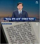 """'JTBC ������' �ڰ�õ, ���ͺ伭 """"�ּ�� ���ͺ�, ����� ������"""""""