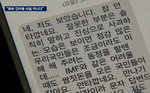 """JTBC """"�ּ�� ���� �����Ϻ� ���ͺ� �ź� ����"""""""
