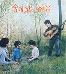 김형찬의 대중음악 이야기 <40> 청년세대가 원한 트윈폴리오(하)