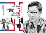 [책 읽어주는 남자] 강자가 양보해야만 틔울 수 있는 평화의 싹 /정광모