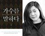 [책 읽어주는 여자] 세대를 초월해 전설로 남은 가수들 /박현주