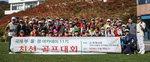 국제 부울경 아카데미 11기 원우회 친선 골프대회