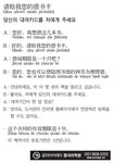 [생활중국어] 당신의 대여카드를 저에게 주세요- 11월 18일