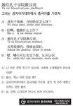 [생활중국어] 그녀는 공자아카데미에서 중국어를 가르쳐- 11월 19일