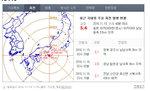 오사카 등 일본 동남부 규모 5.4 지진...한국 피해 없어