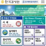 한국감정원 부동산앱 누적다운로드 50만 건 돌파