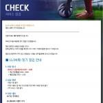 피파온라인3 인벤, 오늘 점검...월드 레전드 재평가 일정은?