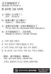 [생활중국어] 못 샀으면 그냥 사지마- 11월 25일