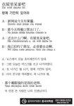 [생활중국어] 방에 가만히 있어라- 11월 30일