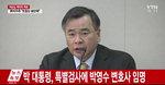 '최순실 특검'에 박영수 임명…'조폭' 보다는 특수통?