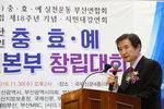 """""""물질만능시대 도덕성 회복""""…충효예실천본부 창립"""