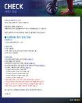 피파온라인3 인벤, 오늘 점검...WL·WB·EL 능력치 재평가 반영