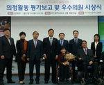 '장애인정책 우수의원', 영도구의회 안주현 선정