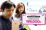 헬로모바일, 아이폰6s.6s 플러스 리퍼폰 한정 판매...20만원 이상 할인