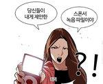 """'외모지상주의' 107화 - 라솔 """"당신들이 제안한 스폰서 녹음파일이야"""""""