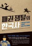 [신간 돋보기] 동아시아 패권 쟁탈 역사